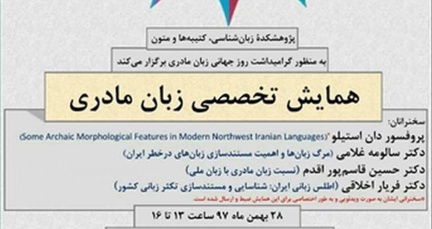 همایش زبان مادری برگزار می شود