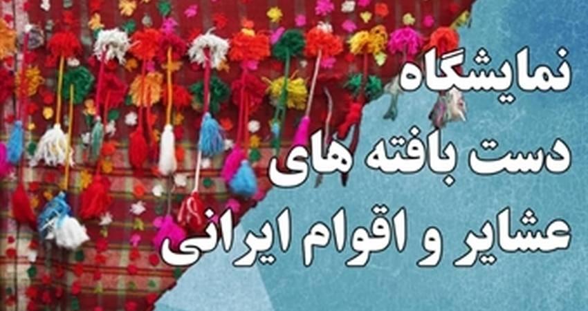 سعدآباد میزبان نمایشگاه «دست بافته های عشایر و اقوام ایرانی»