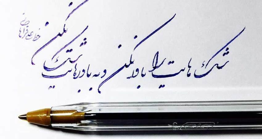 خوشنویسی با خودکار به عنوان میراث ناملموس تهران ثبت ملی شد