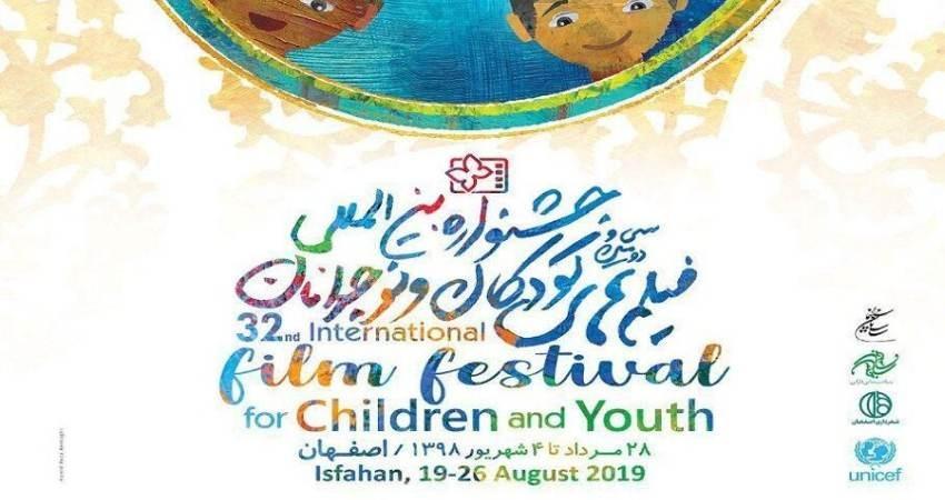 سی و دومین جشنواره فیلم های کودکان و نوجوانان افتتاح شد