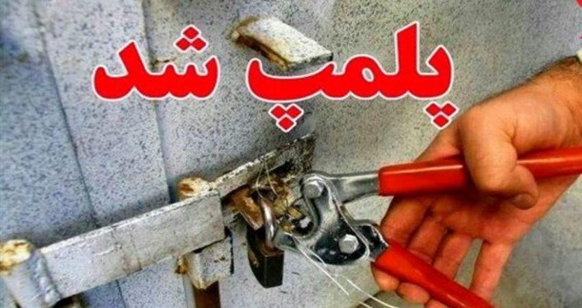 ۳۵۵ خانه غیرمجاز در فارس پلمب شد
