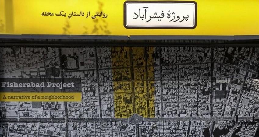 """روایتی ویژه از """"فیشرآباد"""" تهران"""