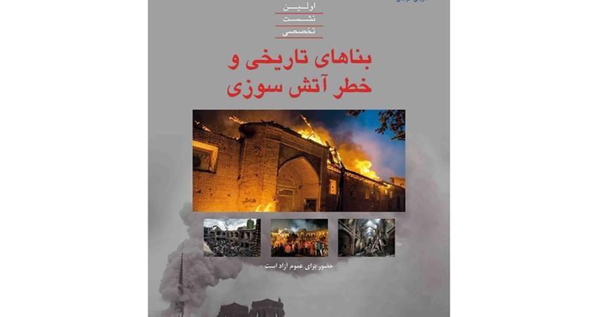 نشست تخصصی «بناهای تاریخی و خطر آتش سوزی» برگزار می شود