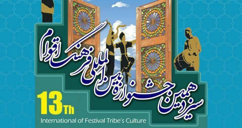 سیزدهمین جشنواره بین المللی فرهنگ اقوام