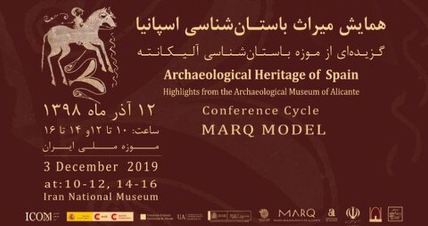 موزه ملی ایران، میزبان همایش اسپانیایی ها
