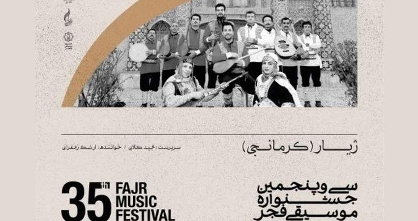 موسیقی فولکلوریک خراسان شمالی در جشنواره فجر طنین انداز می شود