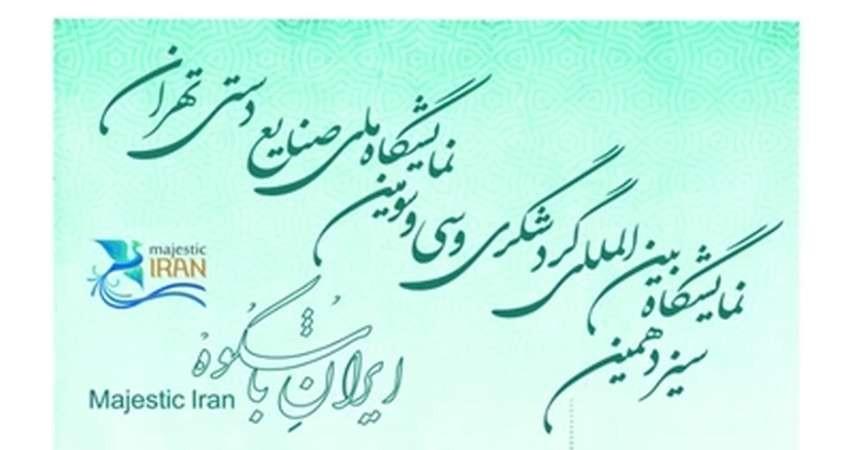 حضور متفاوت سیستان و بلوچستان در نمایشگاه تهران