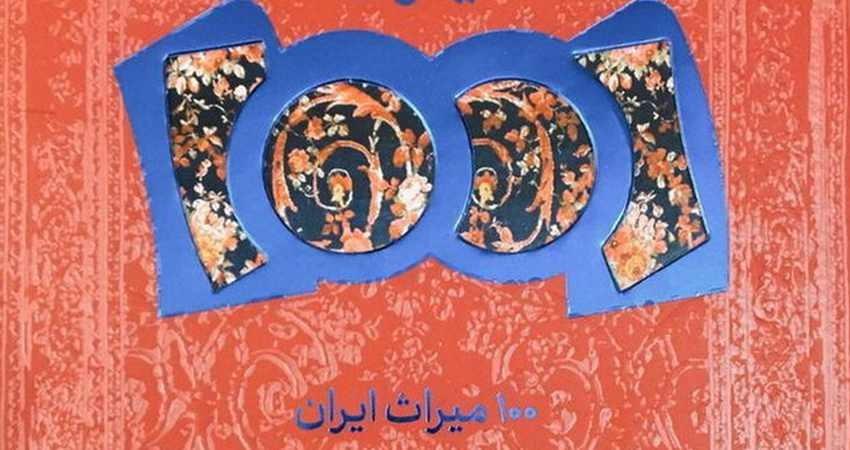 «۱۰۰ میراث ایران» منتشر شد