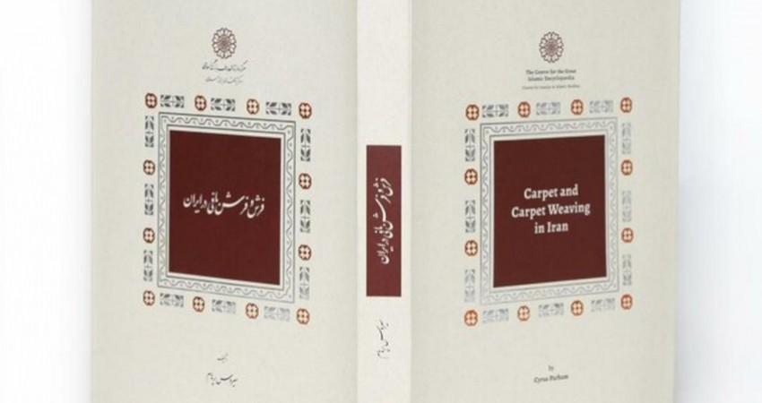 کتاب «فرش و فرش بافی در ایران» منتشر شد