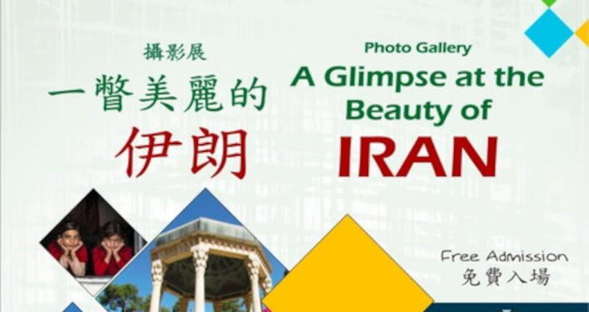 """نمایشگاه عکس """" نگاهی به زیبایی های ایران"""""""