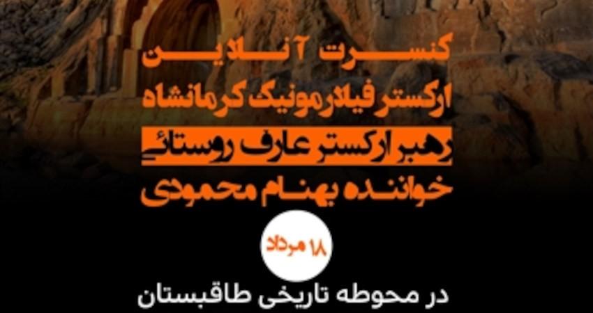 اجرای کنسرت آن لاین در محوطه تاریخی طاق بستان