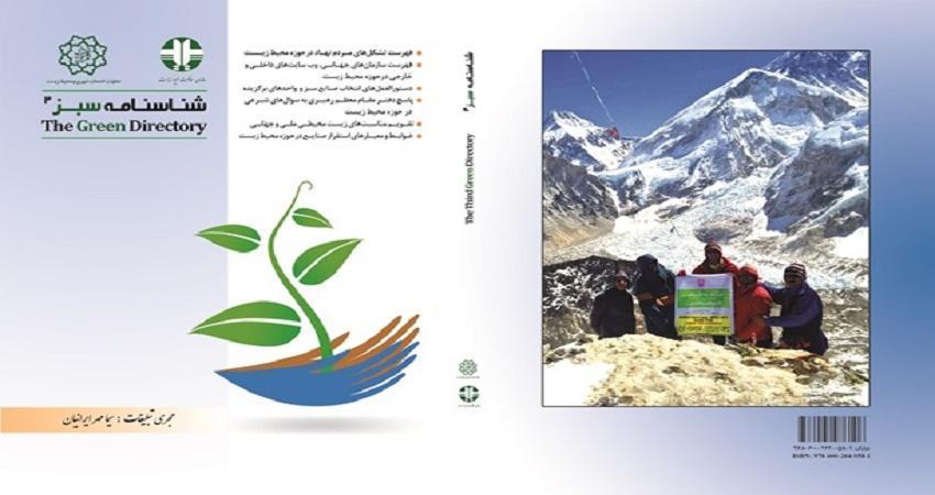 سومین کتاب شناسنامه سبز محیط زیست منتشر شد