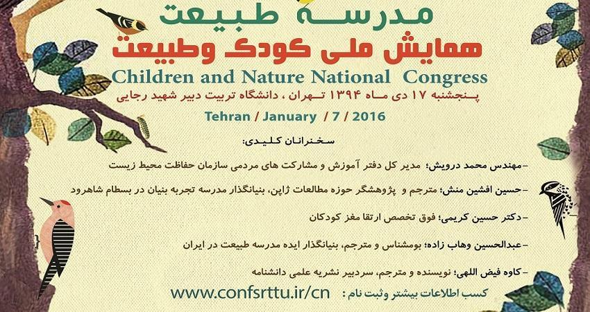 انتقال کودکان از کارخانه آموزشی به طبیعت