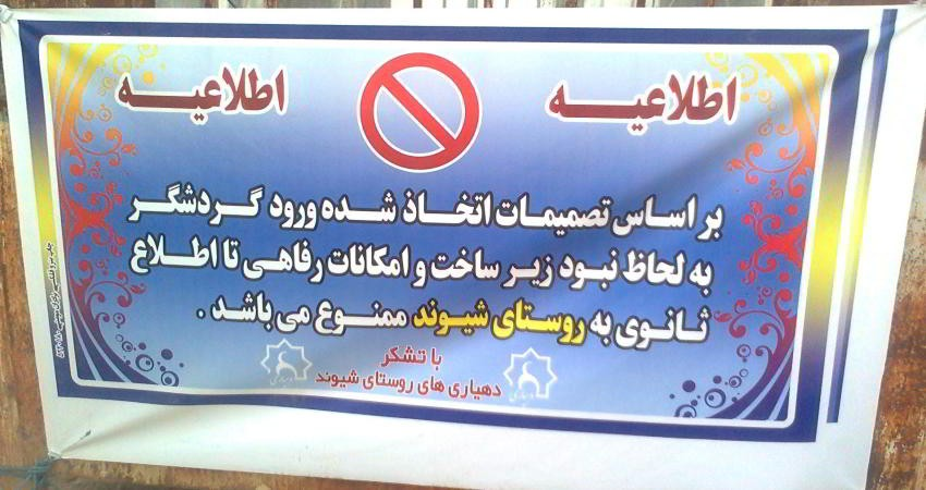 تابلوهایی که گردشگران را از ورود به روستا، منع می کنند