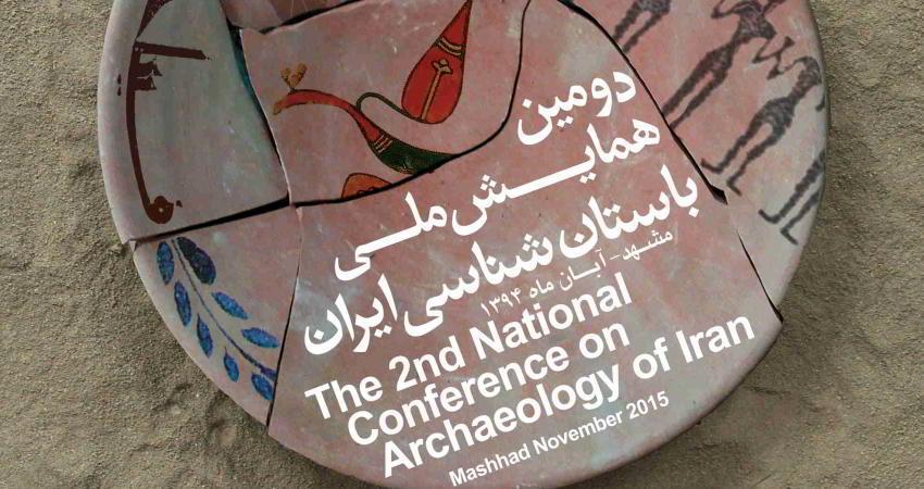 دومین همایش ملی باستان شناسی ایران در مشهد برگزار شد