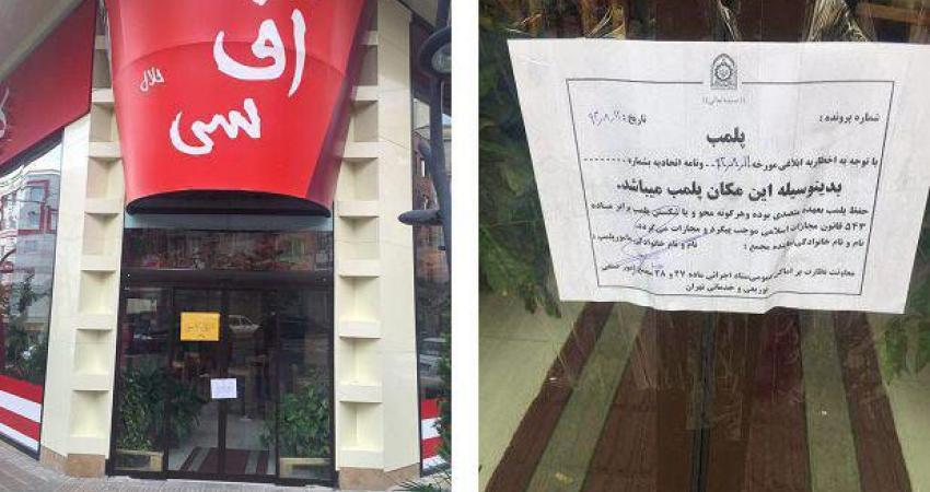 رستوران «KFC» در تهران پلمپ شد