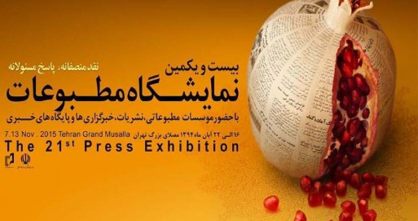 شعار امسال نمایشگاه مطبوعات و خبرگزاری ها: «نقد منصفانه، پاسخ مسوولانه»