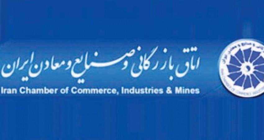 پیشنهاد حضور نهادهای فرابخشی گردشگری در کمیسیون خدمات گردشگری اتاق بازرگانی ایران