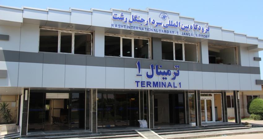 فرودگاه رشت بین المللی نیست