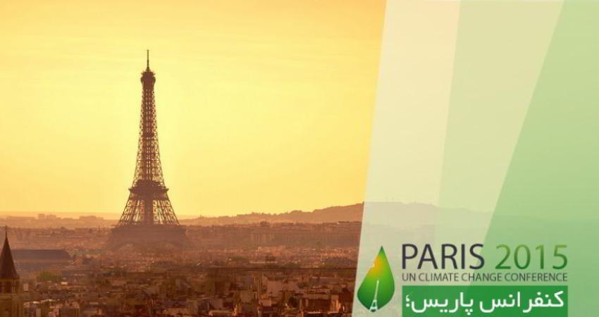 ابتکار برای شرکت در اجلاس سران تغییرات آب و هوایی عازم پاریس شد