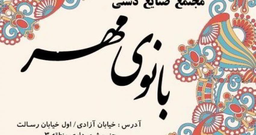 """نمایشگاه صنایع دستی """"بانوی مهر"""" در تبریز برگزار می شود"""