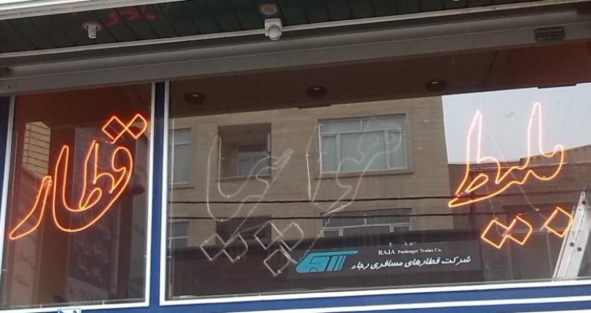 46 دفتر خدمات مسافرتی در تهران پلمب شد