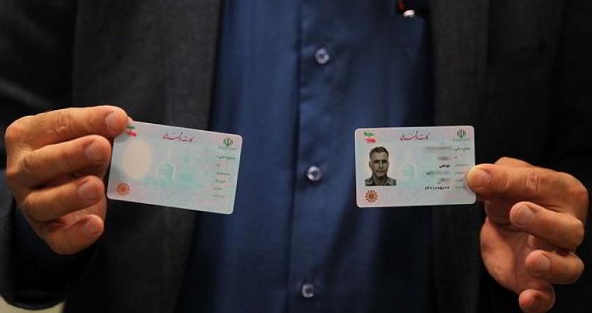 2 میلیون ایرانی کارت ملی ندارند